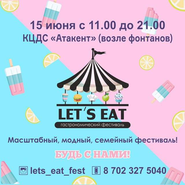 Семейный фестиваль Let's Eat Fest