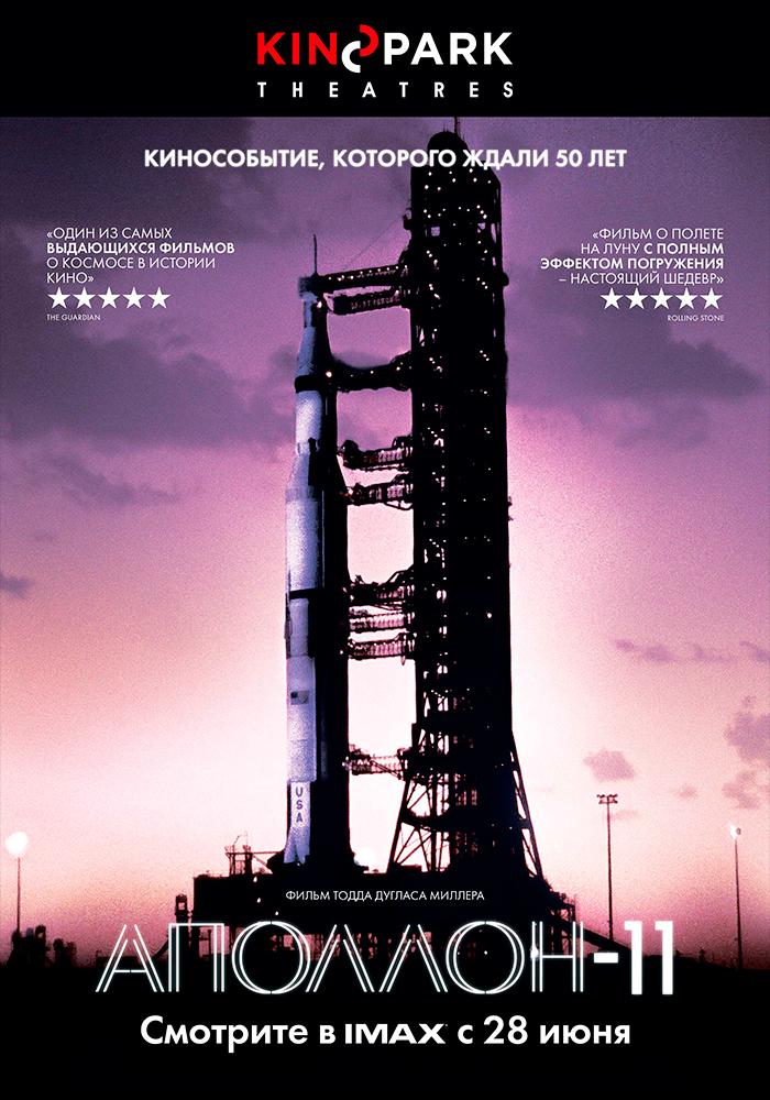 Показ документального фильма «Аполлон-11» в IMAX