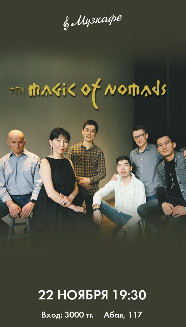 Magic of Nomads в «Музкафе»