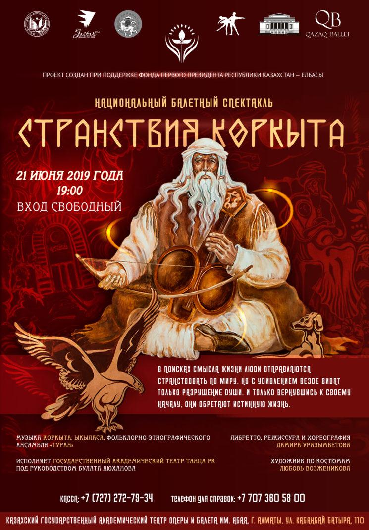 afisha_stranstviya-korkyta_21-06-2019