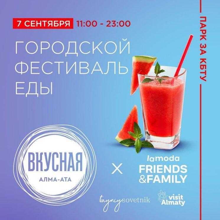 """Фестиваль еды """"Вкусная Алма-Ата"""""""