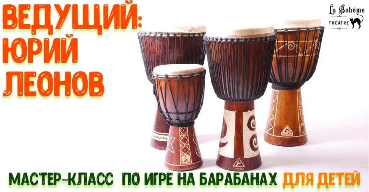 Детский мастер-класс по игре на барабанах