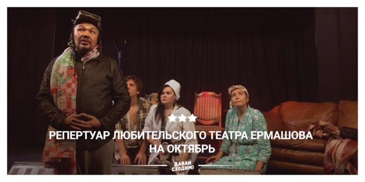 Репертуар Любительского Театра Ермашова на октябрь
