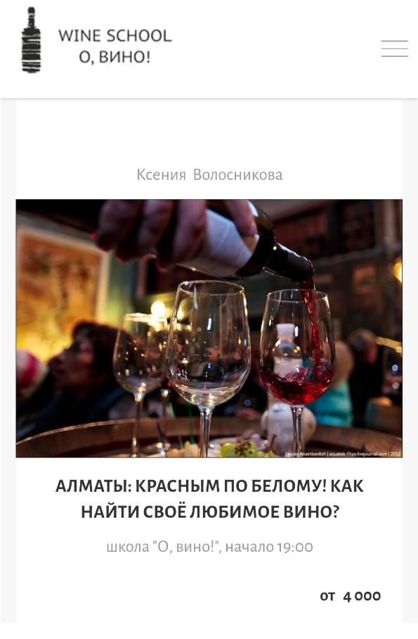 kak-nayti-svoye-lyubimoe-vino_12