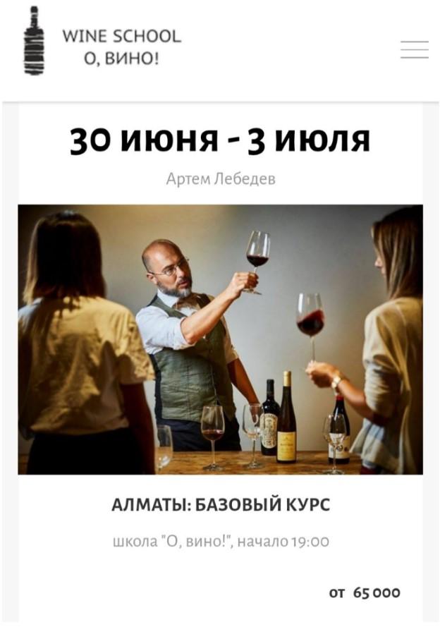 o-vino-bazovyy-kurs_1