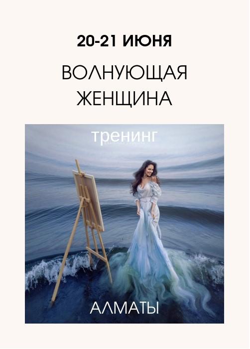 psikhologa-volnuyushchaya-zhenshchina_2