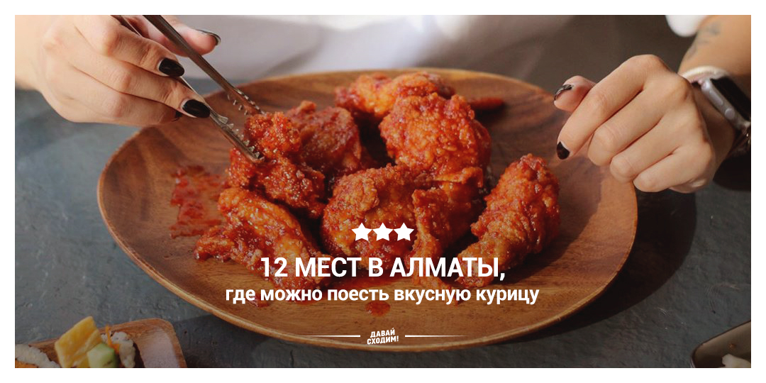 где можно поесть вкусную курицу