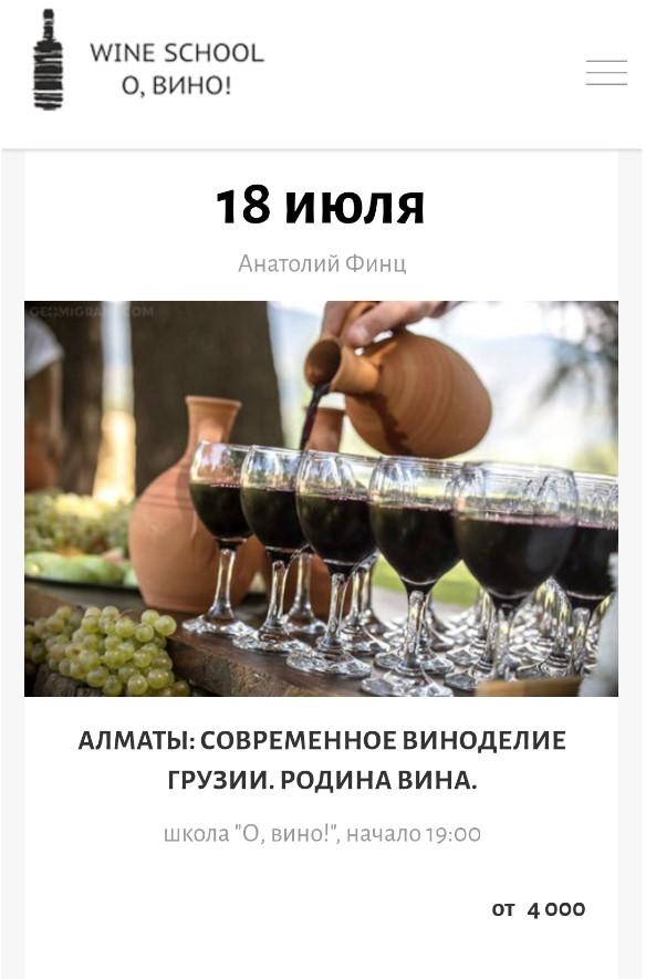 Мастер-класс «Современное Виноделие Грузии: Знакомьтесь - Родина Вина»