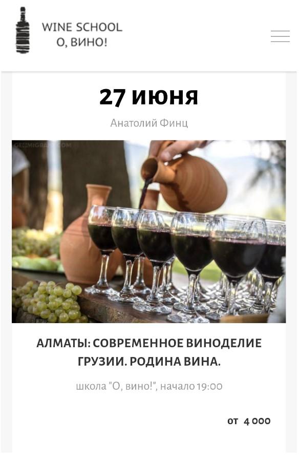 sovremennoe-vinodelie-gruzii-znakomtes-rodina-vina_1