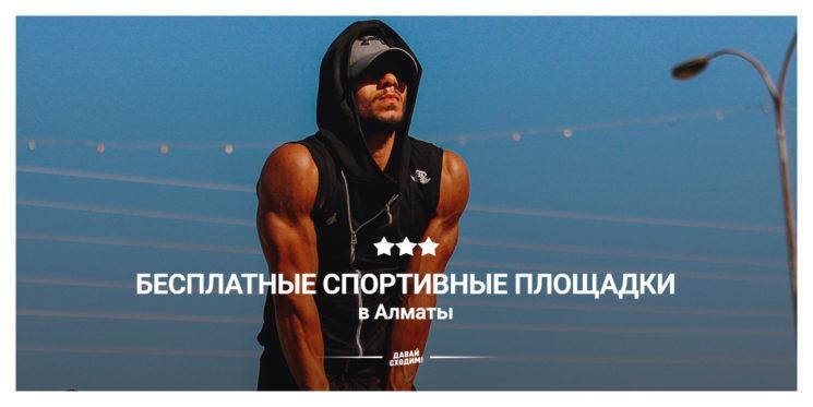 Бесплатные спортивные площадки в Алматы