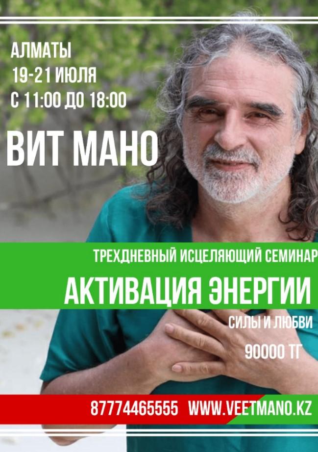 trekhdnevnyy-istselyayushchiy-seminar-vit-mano-aktivatsiya-energii-sily-i-lyubvi