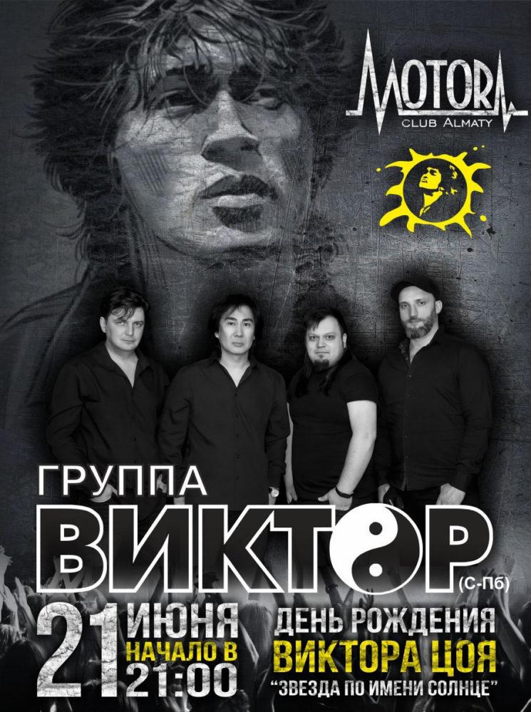 tribyut-gruppa-viktor-new