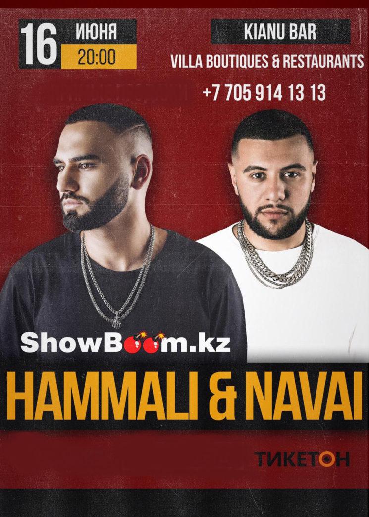 Концерт рэп-дуэта HammAli & Navai