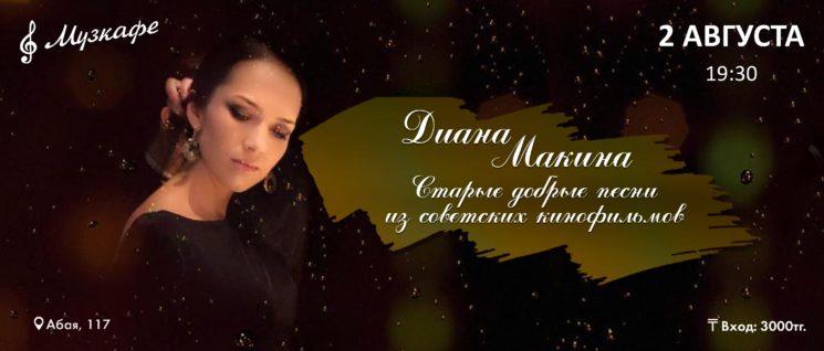 10439u30705_diana-makina-muzkafe-0208-gor