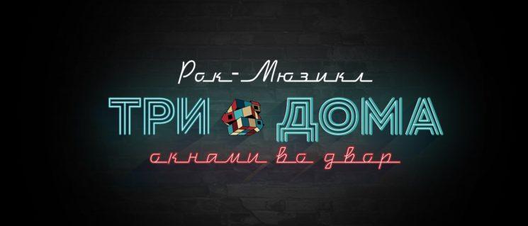 10679u15171_rok-myuzikl-tri-doma-oknami-vo-dvor-3