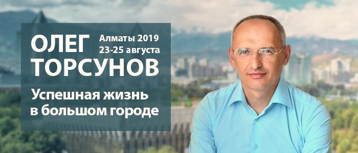 12743u30705_olega-torsunov-uspeshnaya-zhizn-v-bolshom-gorode