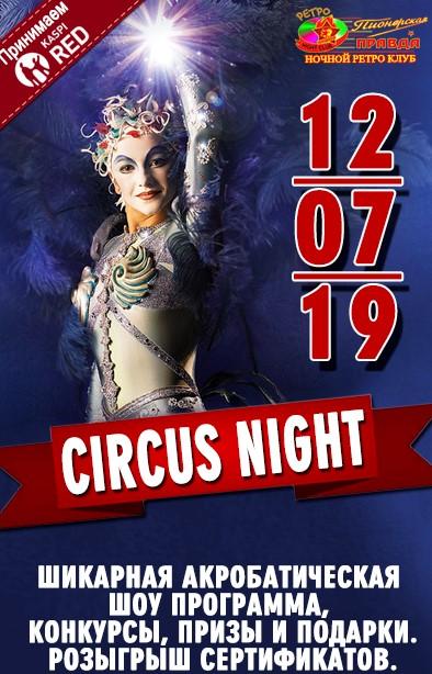 12943u30239_circus-night