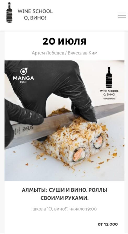 12947u30705_almaty-sushi-i-vino-rolly-svoimi-rukami