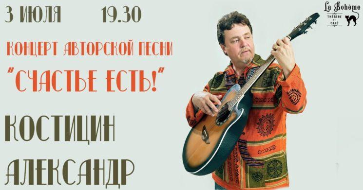 12948u30705_kostitsin-aleksandr-kontsert-avtorskoy-pesni-schaste-est-12948_1