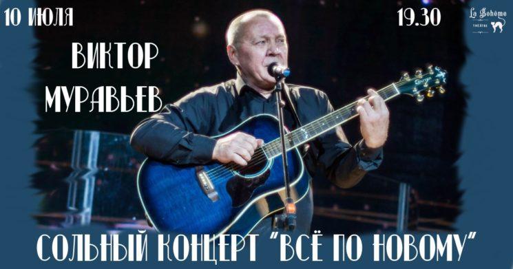 Сольный концерт «Всё по-новому!»
