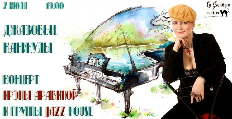 """Концерт Ирэны Аравиной и Jazz House """"Джазовые каникулы"""""""