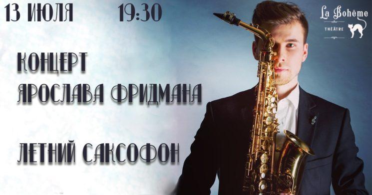 12962u30705_letniy-saksofon-kontsert-yaroslava-fridmana_2