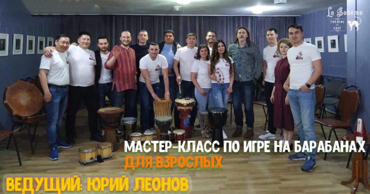 12963u30239_master-klass-po-barabanam-dlya-vzroslykh-1