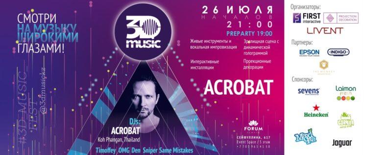 13003u30239_3d-music-fest-v-almaty-1