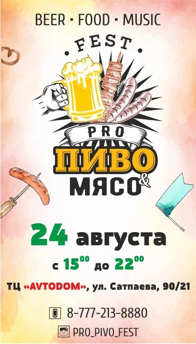 13067u15171_pro-pivomyaso-fest