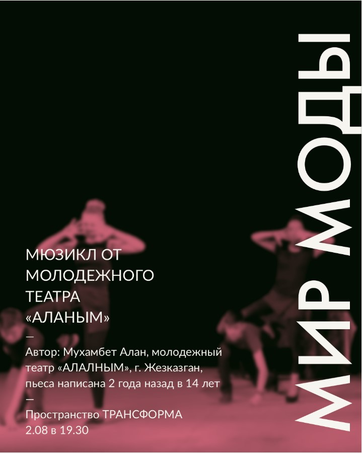 13070u30705_myuzikl-mir-mody