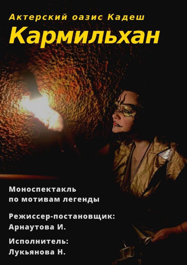 """Моноспектакль """"Кармильхан"""""""