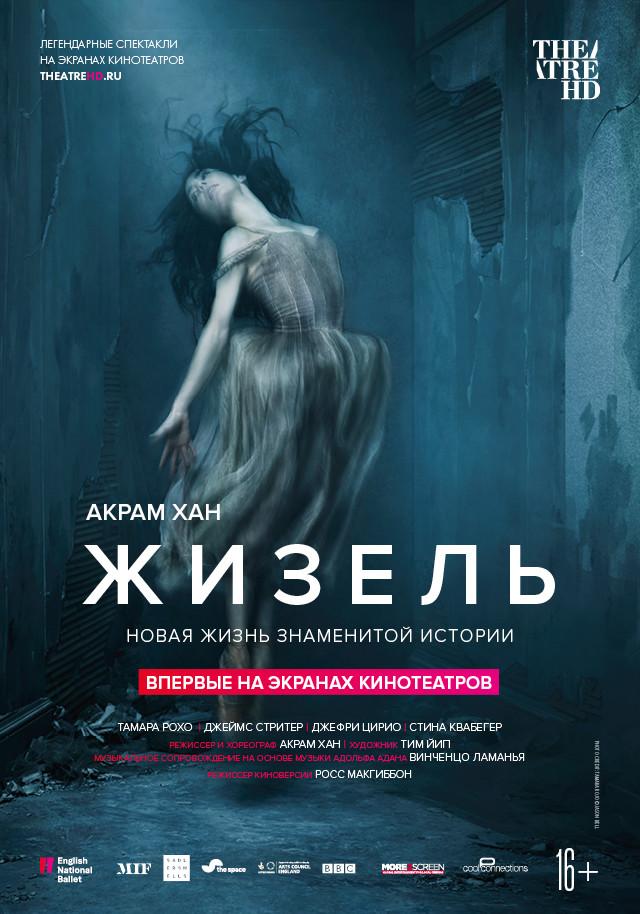 """Показ балета """"Акрам Хан: Жизель"""""""