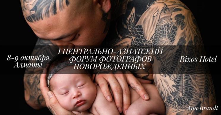 Первый Центрально-Азиатский форум Newborn фотографов