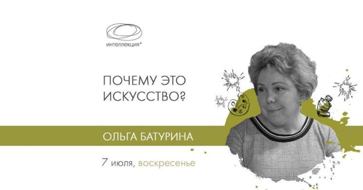 """Лекция """"Почему это искусство?"""" c Ольгой Батуриной"""