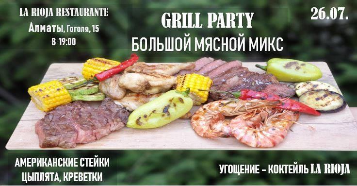 Grill Party Большой мясной микс