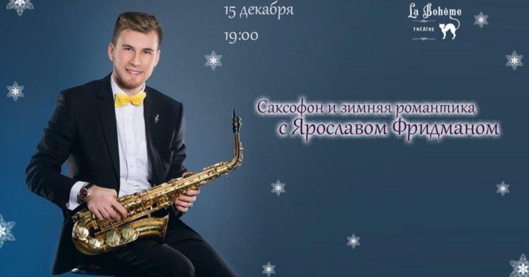 """Концерт """"Саксофон и зимняя романтика"""""""