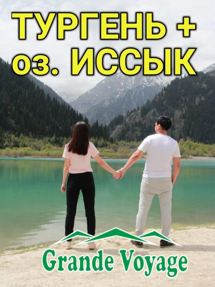Тур на озеро Иссык с заездом на Тургеньский водопад