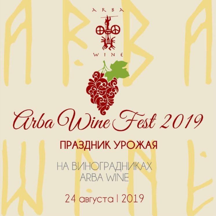 Праздник Урожая Arba Fest 2019