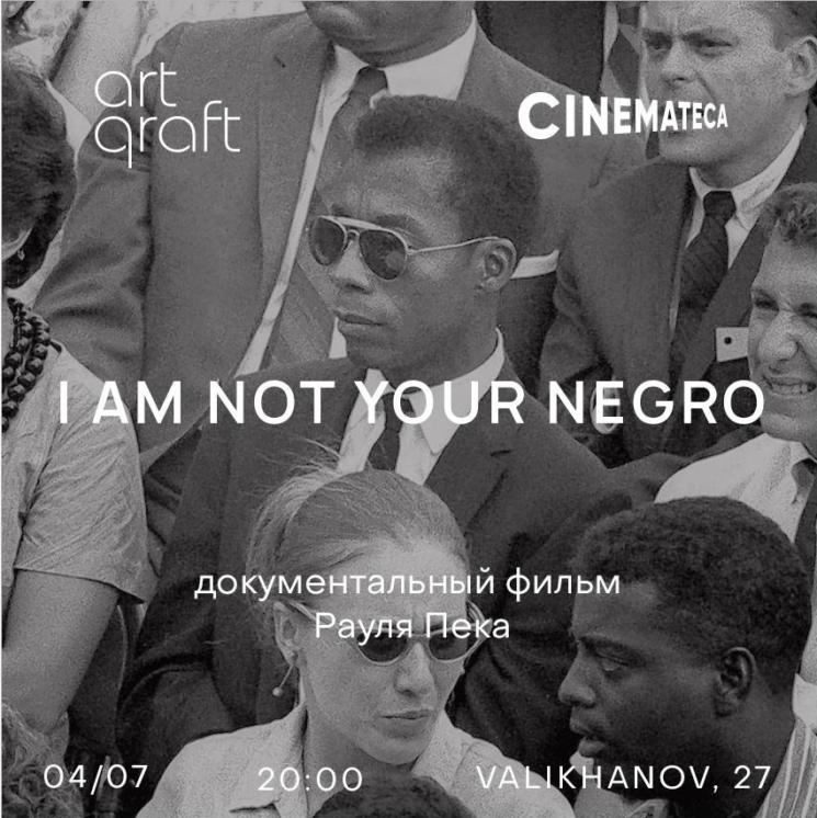 Показ фильма «Я вам не негр»