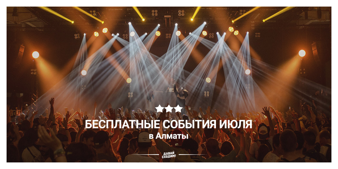 бесплатные события июля в Алматы