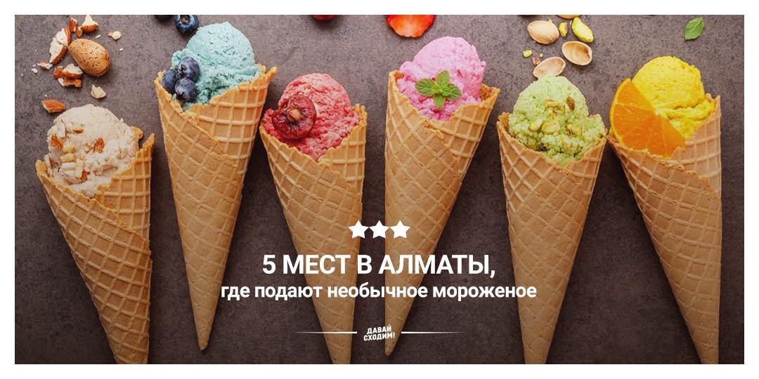 мороженое алматы