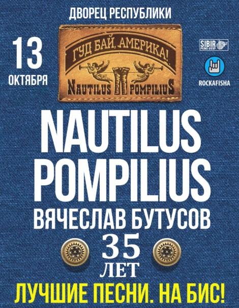 nautilus-pompilius-v-almaty11