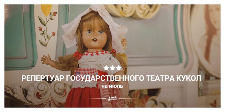 teatr-kukol-iyul