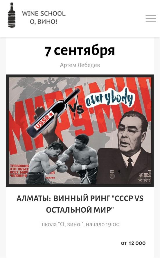 Винный ринг - «СССР VS Остальной мир»