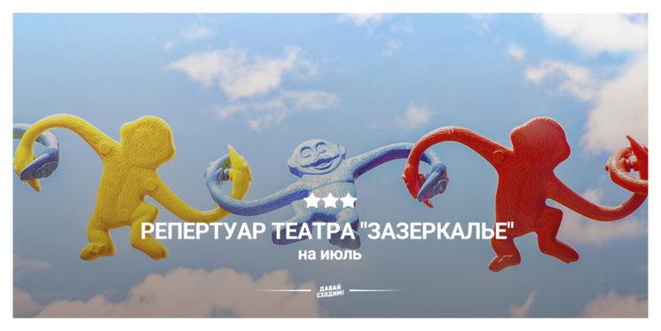 zazerk-iyul