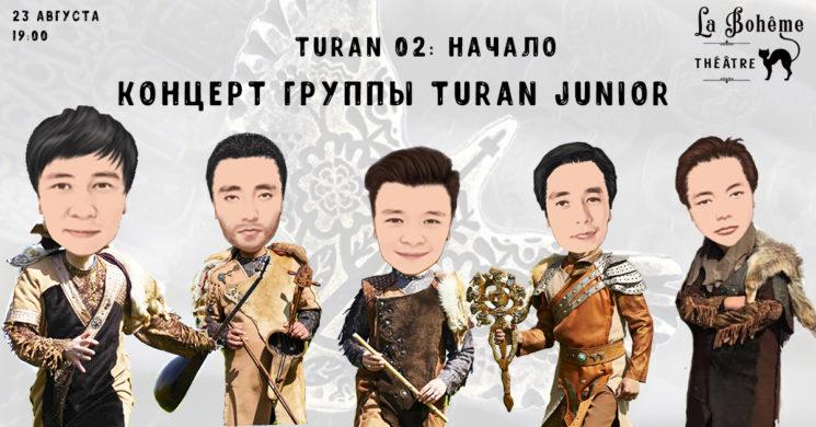 Концерт группы Turan Junior