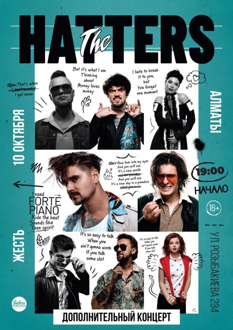 Концерт группы The Hatters