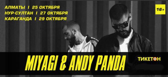Концерт Miyagi & Andy Panda