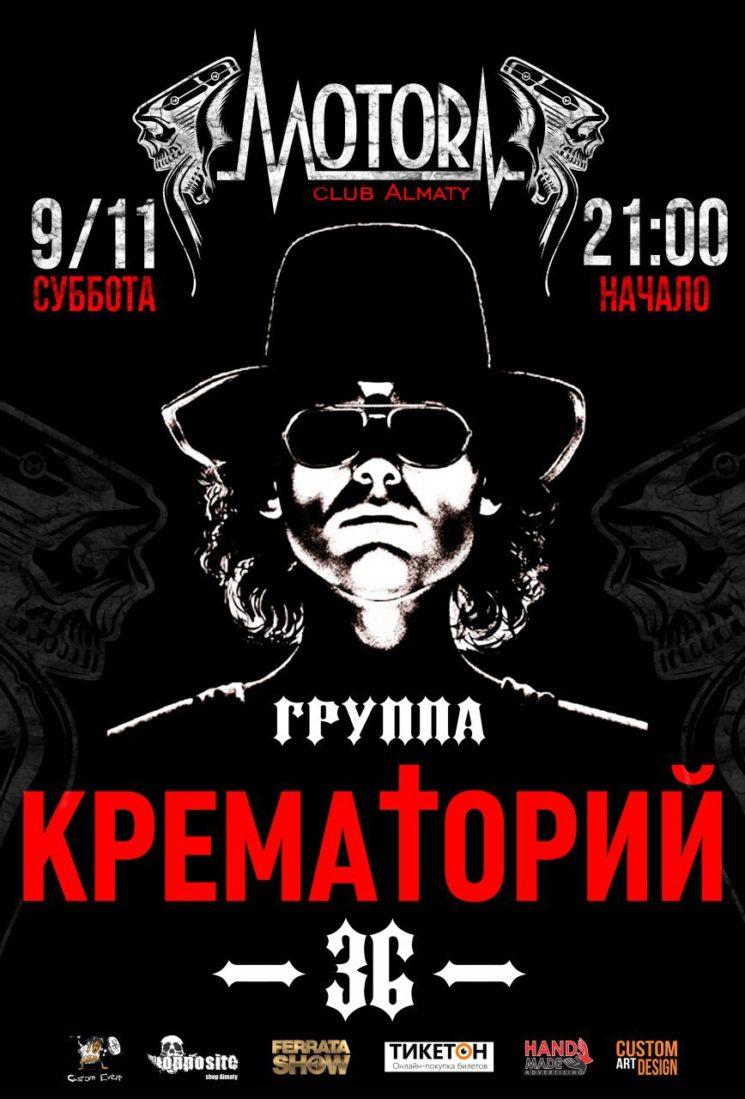 """Концерт группы """"Крематорий"""""""