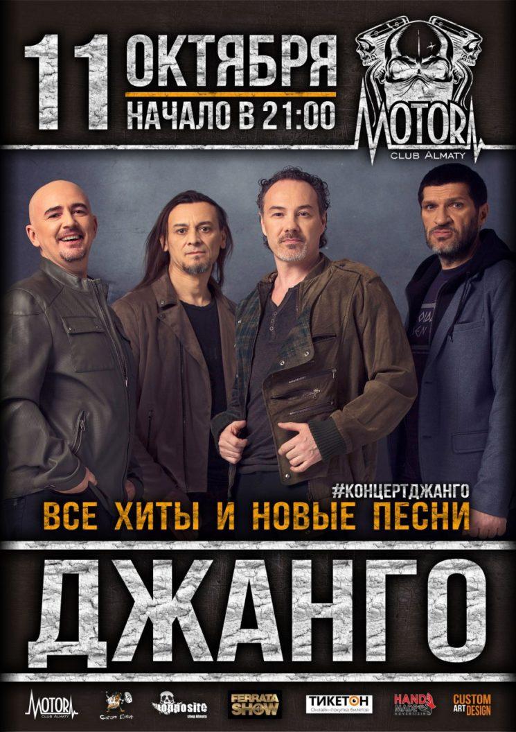 """Концерт группы """"Джанго"""""""